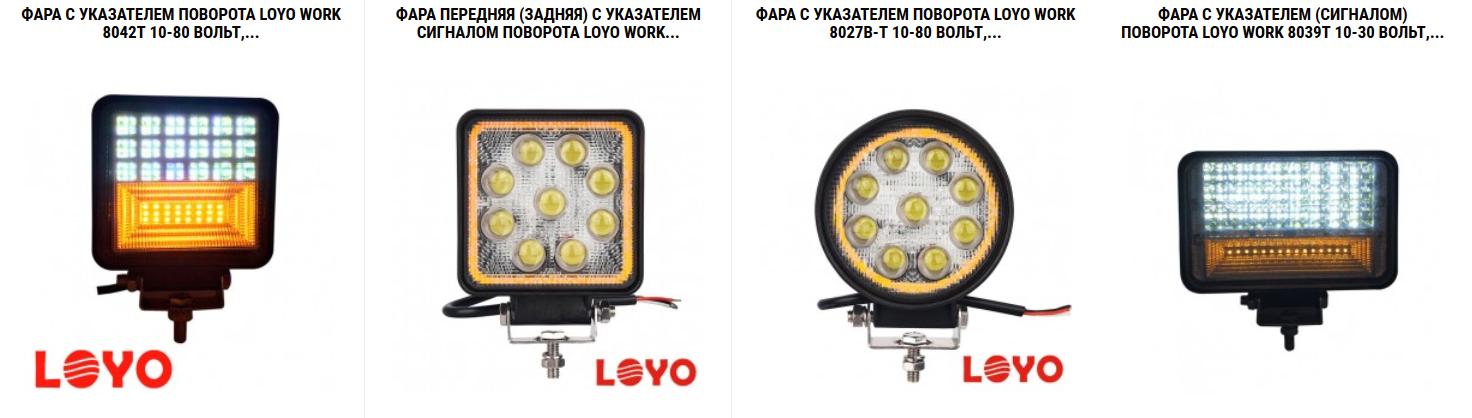 LOYO WORK фары рабочего света со встроенным поворотником