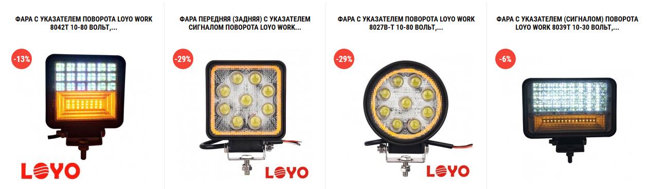Фары с поворотников. LOYO WORK фонари рабочего света с указателем повворота