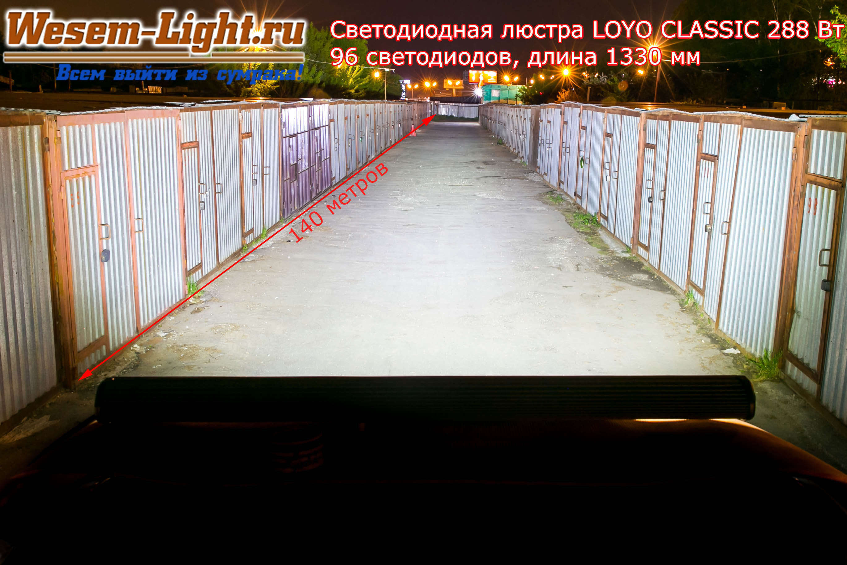 https://wesem-light.ru/wa-data/public/shop/img/LOYO-CLASSIC-280W-combo%20(2%20of%2024).jpg